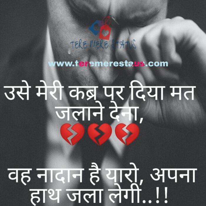 Image on Sad Shayari