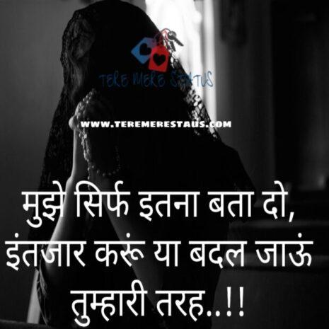 Breakup Sad Shayari Image