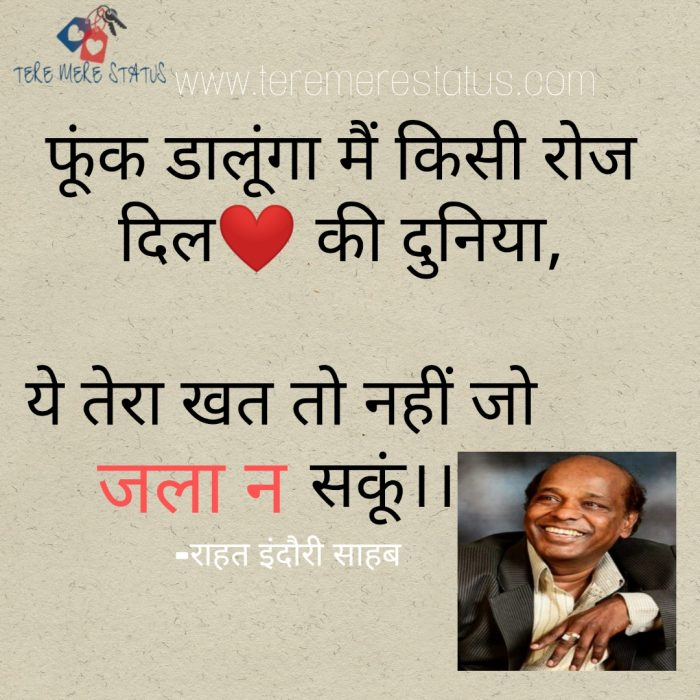 Rahat Indori Poetry