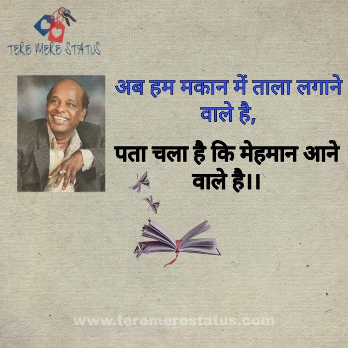 Dr. Rahat Indori Shayari