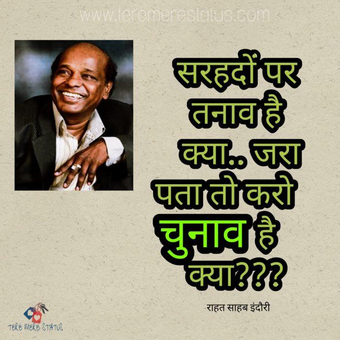 Rahat Indori Shayari Image