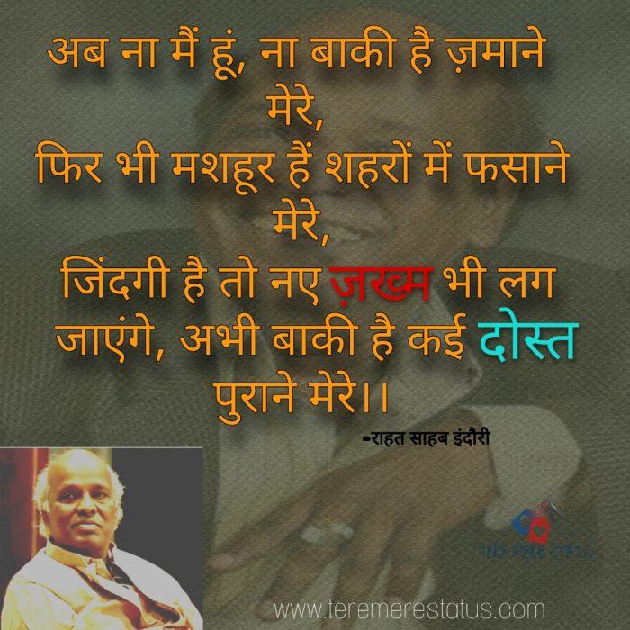 Rahat Indori Romantic Shayari in HIndi