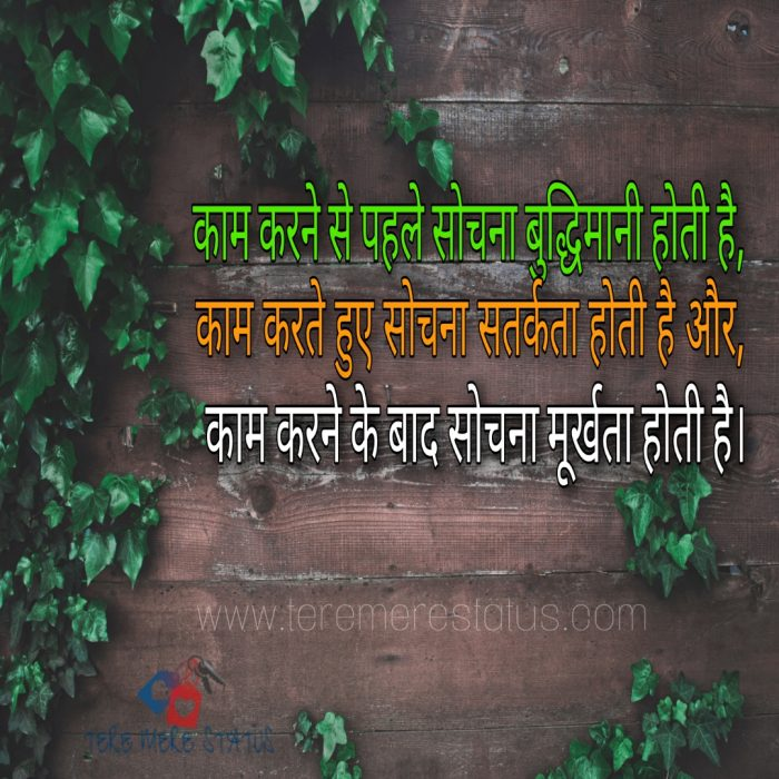 Suvichar in Hindi With Images, Hindi Suvichar With Pictures, Suvichar in Hindi for Facebook, Suvichar in Hindi, Suvichar in Hindi With Photos, Suvichar in Hindi Language, Suvichar in Hindi Wallpapers Download