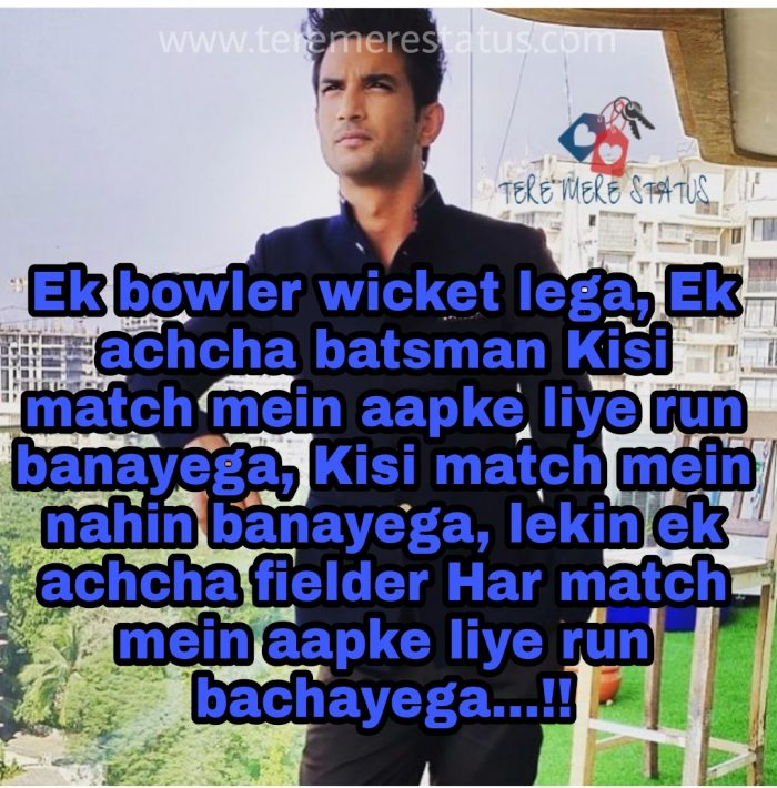 Film Dialogue of MS Dhoni Movie