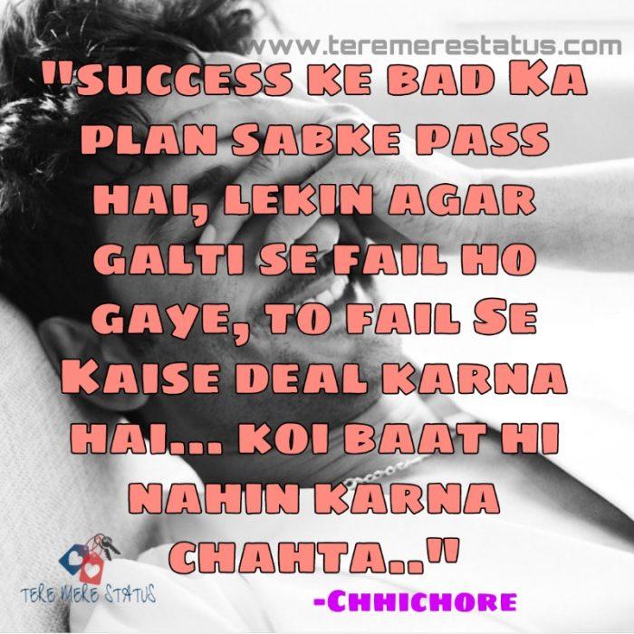 Chhichore Best Dialogue