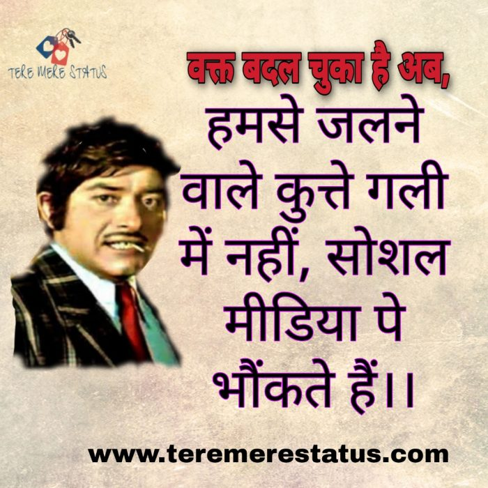 desi attitude status in hindi