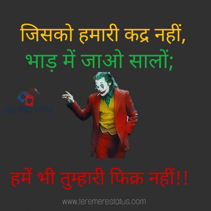 desi status in hindi attitude