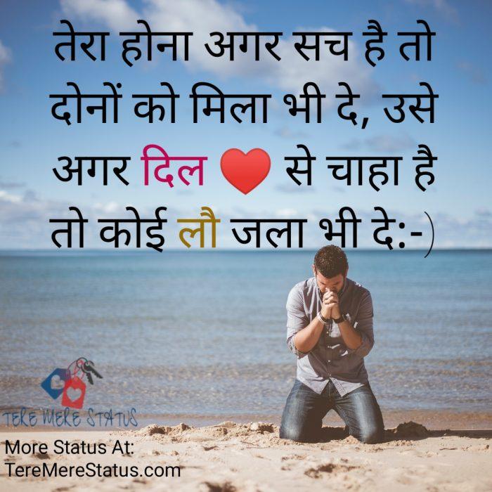 Dua Shayari Hindi