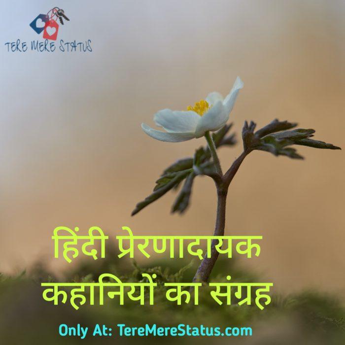 Hindi Motivatioanl Story