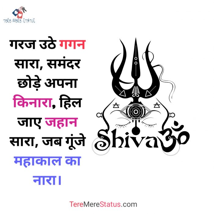 Mahadev Status, Mahakal Attitude Status in HIndi, Mahakal Status, Mahakal Status in Hindi, Top 10 Mahakal Status, महादेव स्टेटस, महाकाल स्टेटस