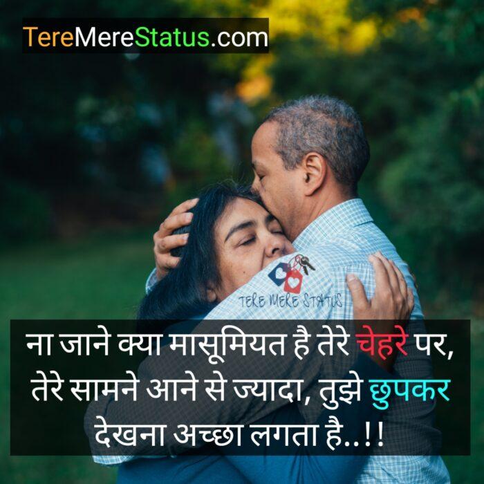 Beautiful Love Status, लव स्टेटस 2021,Cute Love Status Hindi, Love Status in Hindi for Girlfriend, Romantic Love Status, True Love Status, True Love Status for Whatsapp, True Love Staus in Hindi, Whatsapp Status To Impress Girlfriend in Hindi,