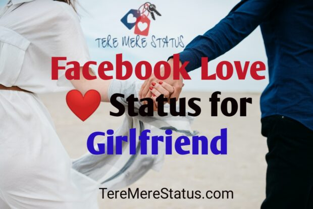 Facebook Love Status for Girlfriend, Beautiful Status for Him or Her,Fb Love Status, Romantic Status for Him Or Her, Cute Love Status for Girlfriend and Boyfriend, Love You Status for Facebook, FACEBOOK LOVE STATUS FOR GIRLFRIEND AND BOYFRIEND