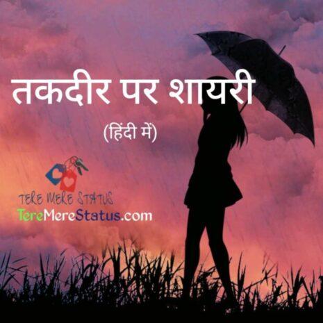 Taqdeer Shayari In Hindi, Taqdeer Shayari 2 Line, Taqdeer Status In Hindi, Taqdeer Status 2 Line,