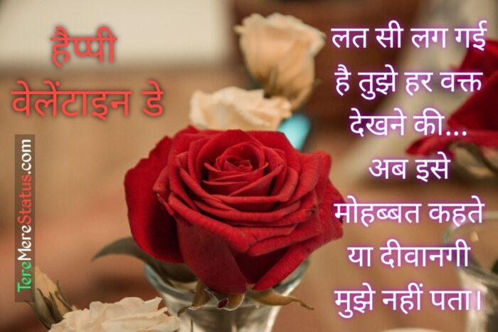 "Happy Valentines Day 2021"" Wishes Status & Quotes"