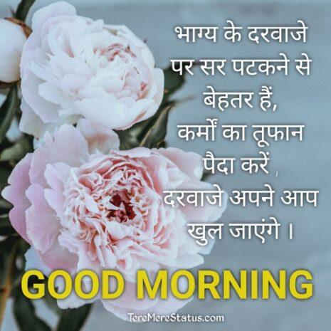 good morning love flowers