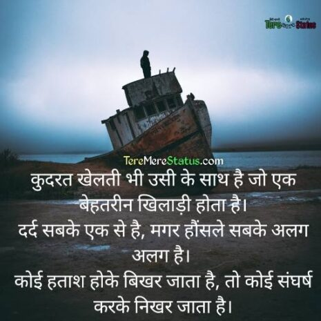 inspirational quotes in hindi, motivational status in hindi, motivational quotes in hindi, hindi motivational quotes, motivational quotes hindi, motivational quotes for success, inspirational quotes in hindi, motivational quotes in hindi for success, motivational quotes in hindi for students,