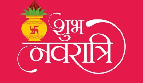 Happy Navratri Status, Happy Navratri Quotes