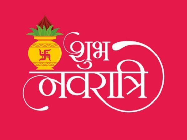 Happy Navratri Status, Happy Navratri Quotes