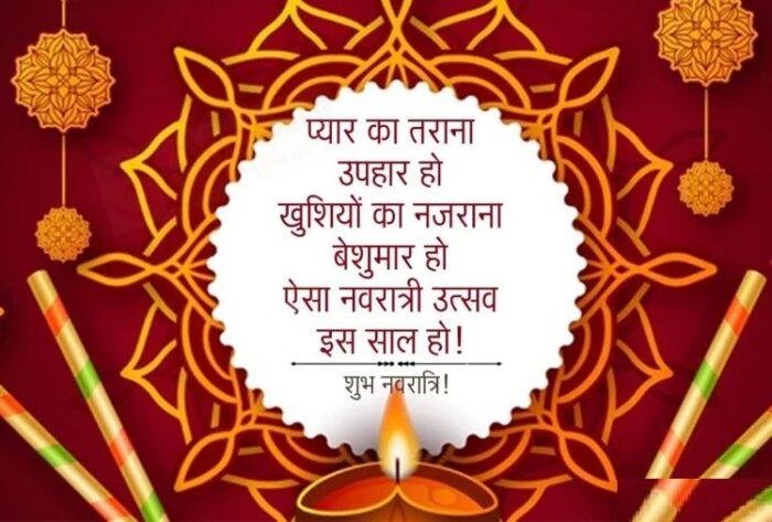 Happy Chaitra Navratri 2021 Wishes