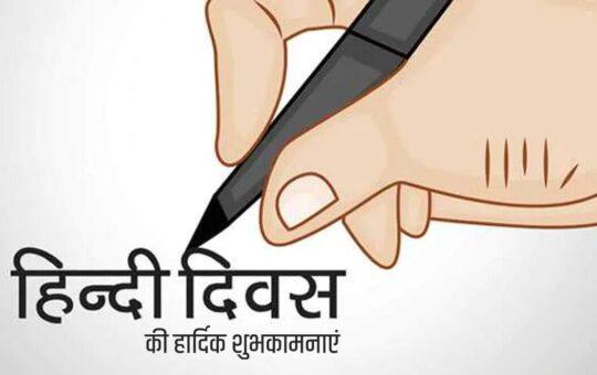 Hindi Divas, हिंदी दिवस, Hindi Diwas Speech,Hindi Diwas 2021, September 14, Know His History and Other Importance, हिंदी दिवस, हिंदी दिवस का इतिहास