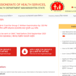 Arogya Vibhag Maharashtra Admit Card 2021:  ग्रुप सी और ग्रुप डी पोस्ट के लिए एडमिट कार्ड जारी, ये रहा डाउनलोड करने का लिंक